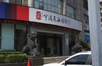 宁波东海银行重组股东:国资接盘、宁波银行参股