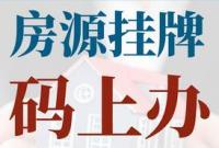 宁波推出房源挂牌码上办 9月26日起可实现线上挂牌