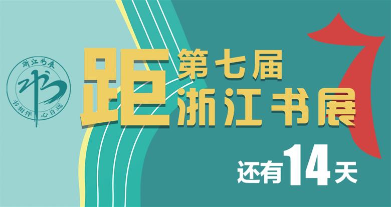 第七届浙江书展10月9日举行 一大波作家要来宁波