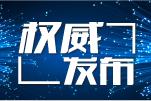 王浩同志任中共浙江省委副书记