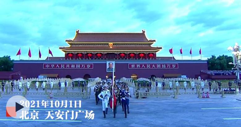 祝福祖国!国庆天安门广场升国旗奏国歌