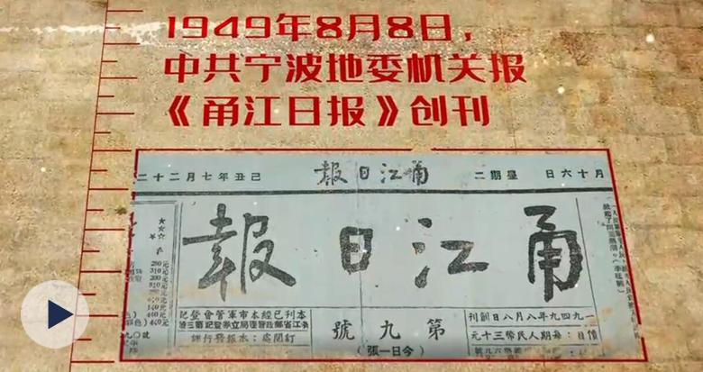 燃!90秒带你回顾《宁波日报》历年国庆头版