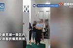 安徽一景区女游客挤爆男厕所 景区:假期人多正常