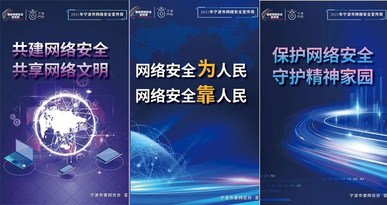 2021年宁波市网络安全宣传周系列主题海报正式发布