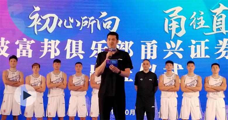 主帅球员集体亮相 宁波第一个职业篮球俱乐部出征CBA