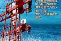 宁波出台经略海洋路线图:到2025年初步确立全球海洋中心城市地位