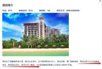 杭州34岁年轻爸爸海南游不幸溺亡 酒店该担责吗?