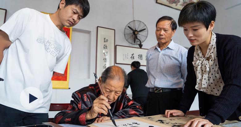 最大的学生有90岁 宁海一百岁老人40余年教全村老少写书法