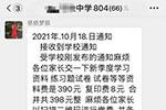 宁波某中学班级群出现代收资料费骗局 已有家长被骗