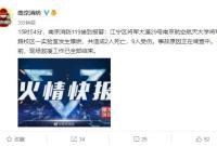 南京航空航天大学实验室发生爆燃致2死9伤 目击者:现场升起浓烟